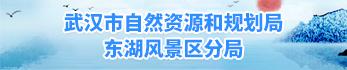 武汉市自然资源和规划局东湖风景区分局